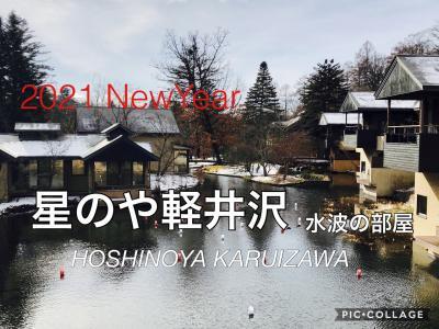星のや軽井沢でおこもり正月休み 水波の部屋紹介