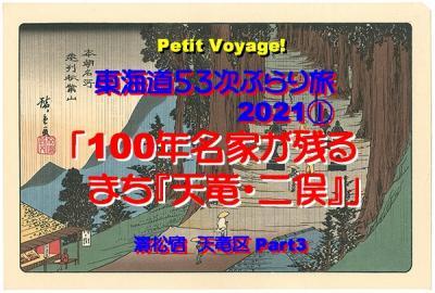 Petit Voyage! 東海道53次ぶらり旅2021①「100年名家が残るまち『天竜・二俣』」