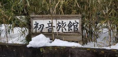 【おと休 第5弾】また鳴子温泉! (中山平温泉・鳴子温泉・東鳴子温泉)