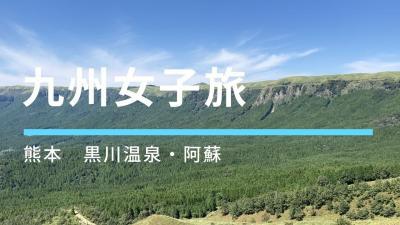 Go to ! ★ 九州 3・くまもん大好き熊本県