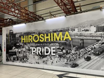 そうだ!広島へ行こう!&時々山口 〈2日目〉