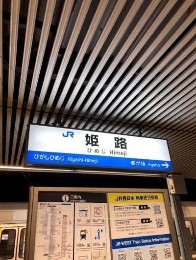 青春18きっぷで東京から博多まで おばさん旅 1