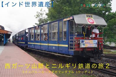 【インド世界遺産】西ガーツ山脈とニルギリ鉄道の旅2 コインバトール→ウダガマンダラム(ウーティ)