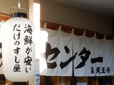 海鮮が安いだけの鮨や 裏天王寺がおもしろいよ~♪ / 覚王山フルーツ大福 弁才天(関西初上陸)