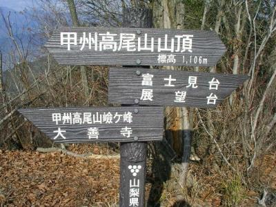 哀愁の金曜日 Vol.2 山梨 甲州高尾山ハイキング
