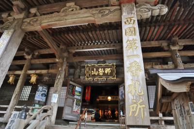 西国三十三所巡り:第一番青岸渡寺