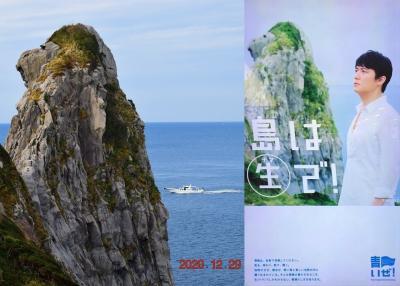 2020 国境の島『対馬』と 神々が宿る島『壱岐』巡り《3日目-3:鬼の足跡~猿岩~古墳群》