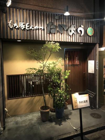 武蔵小山発のとんかつ店「もち豚とんかつ たいよう」~高レベルのとんかつが食べられる都内屈指の人気店。ミシュランガイド東京ビブグルマン掲載店~