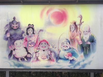 新春 淡路島の七福神巡り(1日目)