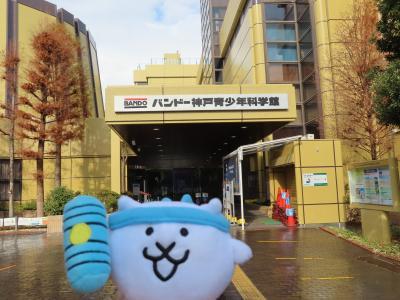 「バンドー神戸青少年科学館」に行ってきたにゃ!