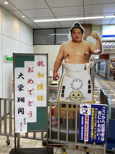2021年1月 大栄翔関おめでとう!!地元朝霞へ