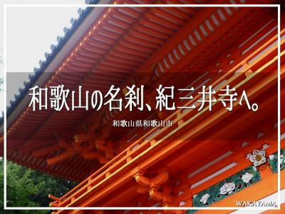 和歌山の名刹、紀三井寺へ。