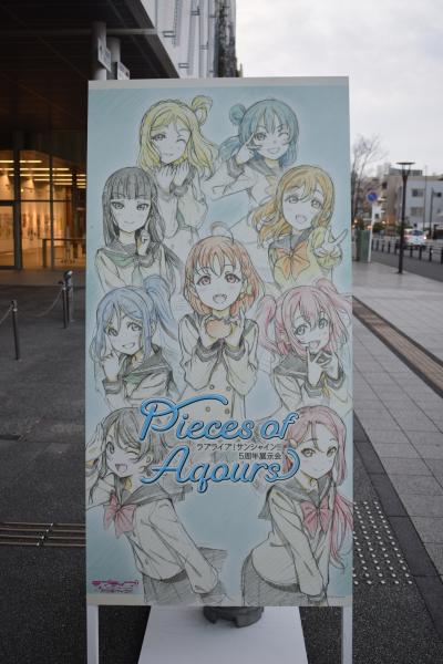 沼津Pieces of Aqours~夫婦観光