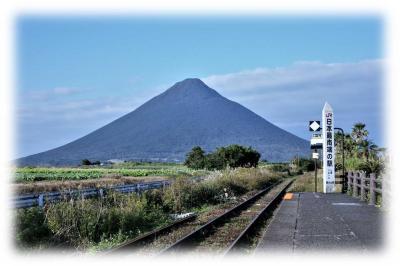 GoToトラベルで鹿児島へ JR指宿枕崎線 『西大山駅』