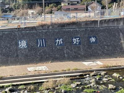 境川ウオーキング江ノ島まで②