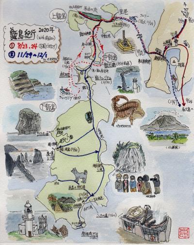 白亜紀地層の絶景に触れる甑島体験紀行(partⅡ)