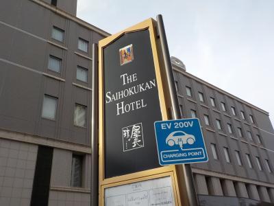ながのビッグプレミアム商品券を使いTHE SAIHOKUKAN HOTEL宿泊&JALシティのランチ