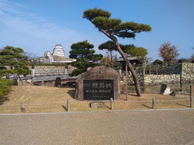 とある週末の土日に関西ぷらぷら~1日目 姫路城へ