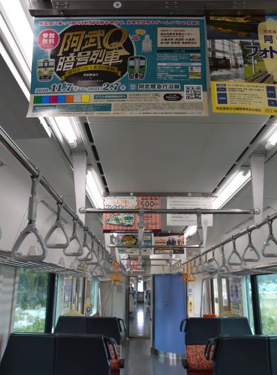 『阿武Q暗号列車』のポスターが見たくて 第三セクター乗り鉄の旅⑨ 阿武隈急行編