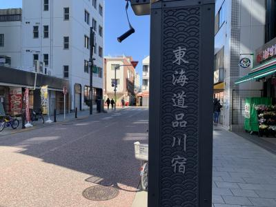 旧東海道を歩いて巡る旅 品川宿~平和島