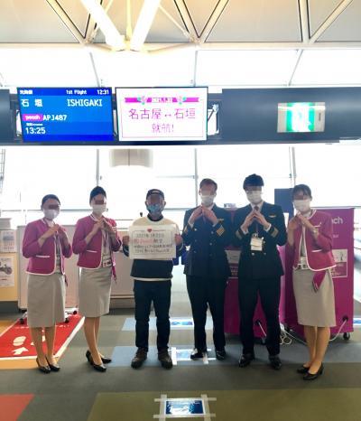 新規就航初便でセントレアから石垣島へ。コロナに負けない旅!