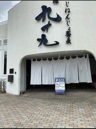 仙石原 九十九は開店当時の勢いはなくなりました。
