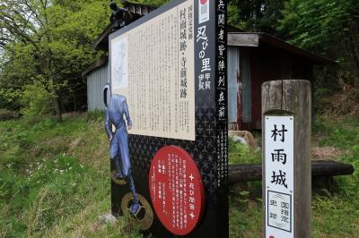 2020年 5月 滋賀県 甲賀市 甲賀の中世城館群めぐり