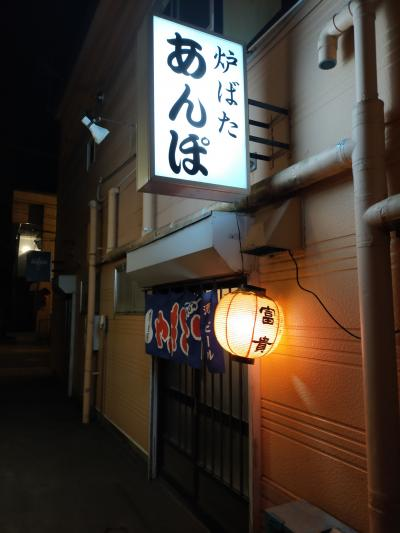 釧路 炉端(ろばた)看板巡り