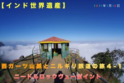 【インド世界遺産】西ガーツ山脈とニルギリ鉄道の旅4-1 ニードルロックヴューポイント