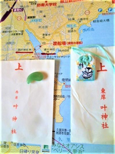 浦賀港の西岸/東岸にある`願いが叶う`の<叶神社>を`浦賀の渡し`で♪