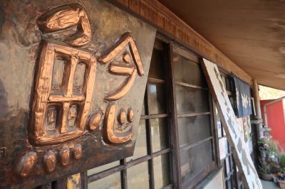 ロウバイが咲き香る雷電神社を参拝し、老舗「小林屋」で名物のナマズ料理を食す