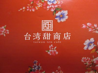 ランチde世界旅行ー3の9 台湾