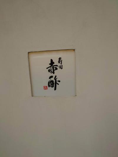 我が愛しき街KOBE お食事編 (寿司 赤酢 神戸元町店)