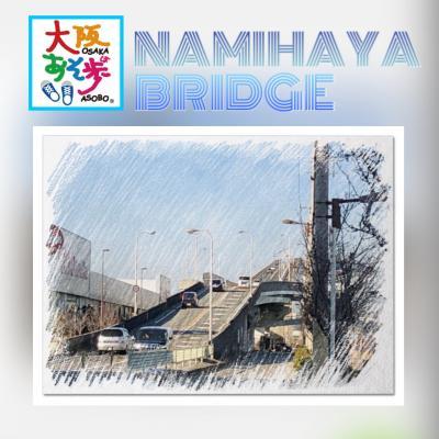 大阪あそ歩【絶景360°大阪湾空中散歩・なみはや大橋を歩く!編】2021年 2月