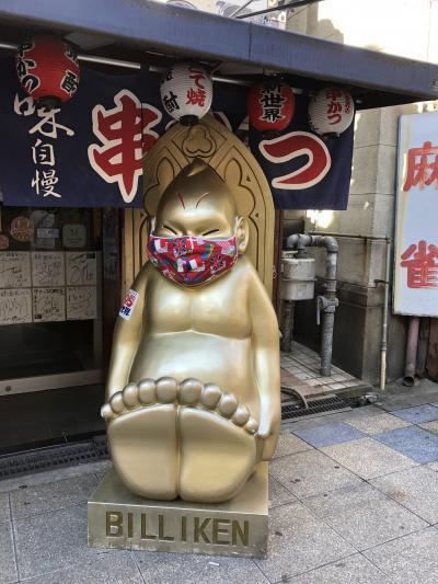 京都大阪へ2020年11月2泊3日その2