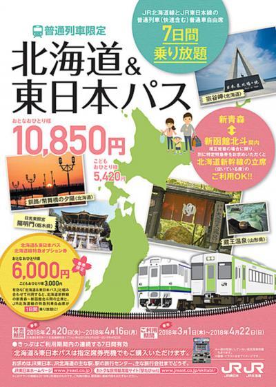《鉄道で東京から北海道へ一人旅①》電車遅延で旅程が終始めちゃくちゃ