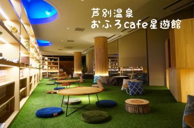 *超絶コスパ良し!北海道初の【おふろcafe】へ♪芦別スターライトホテルに宿泊☆★
