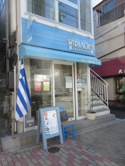 ランチde世界旅行ー79の2 ギリシャ(テイクアウト)