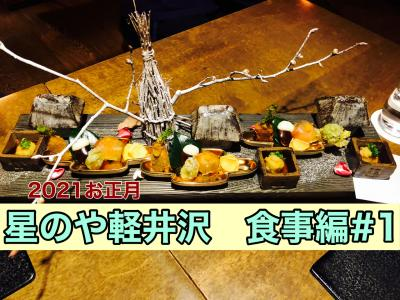 【星のや軽井沢】和食懐石 嘉助のお料理を堪能する