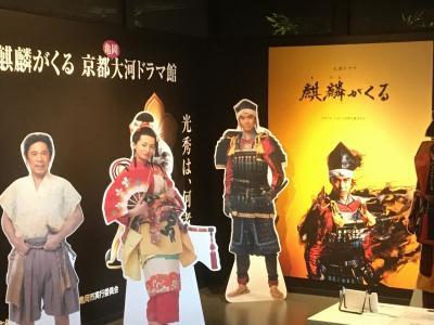 麒麟が来るドラマ館と亀岡城下町の散策
