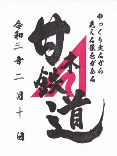 2021 JALで鉄印旅<17>  甘木鉄道 太宰府天満宮 天ヶ瀬温泉 山荘天水に泊まる