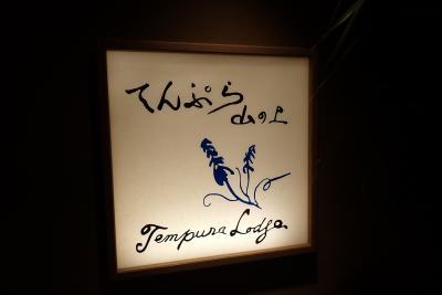 山の上ホテルに籠り天ぷらに舌鼓を打つ