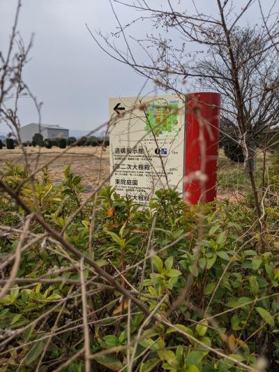 おのぼりさん 奈良を往く♪  2日目 の1  迷走の平城宮跡歴史公園