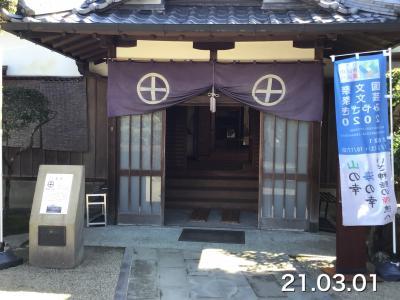 都城島津邸を見に行ってみた