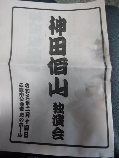 講談師 神田伯山 独演会(三鷹市、東京)、大手町散歩、品川プリンスホテル泊ー2月 2021年