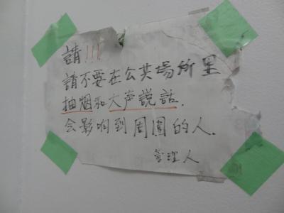 横浜中華街で鍼治療&密会。