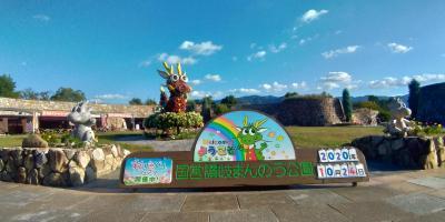2020年10月 香川の旅 Gotoトラベルキャンペーンを使って!3日目後半まんのう公園へ