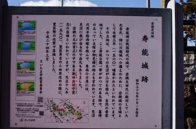 寿能城趾探訪