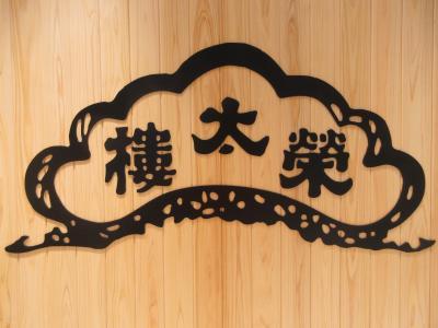 日本橋周辺の老舗店を巡る