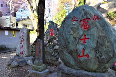 【東京散策113】『一富士二鷹三茄子』発祥の地 豊島区駒込を散策